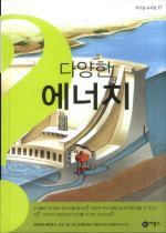 다양한 에너지 - 호기심 도서관