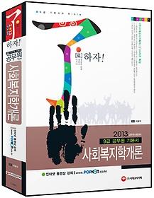 료하자 공무원 기본서 사회복지학개론 (2013)