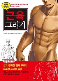 만화 캐릭터 근육 그리기
