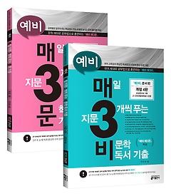 예비 매3비 + 예비 매3문