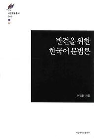 발견을 위한 한국어 문법론