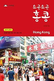 소곤소곤 홍콩 (2017~2018)