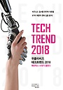 위클리비즈 테크트렌드 2018 : 매트릭스 시대가 열린다