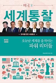 "<font title=""미국의 대통령 - 오늘날 세계를 움직이는 파워 리더들"">미국의 대통령 - 오늘날 세계를 움직이는 ...</font>"