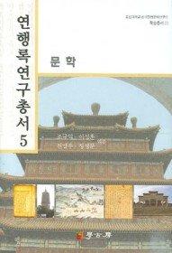 연행록 연구총서 5 - 문학