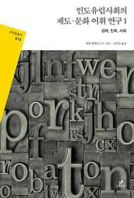 인도유럽사회의 제도 문화 어휘 연구 1