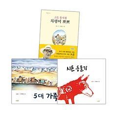 고은 아동 문학 3종 세트