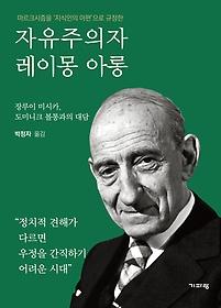 자유주의자 레이몽 아롱