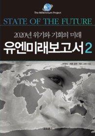 유엔미래보고서 2