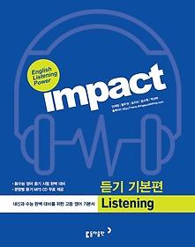 "<font title=""임팩트 리스닝 Impact Listening 듣기 기본편"">임팩트 리스닝 Impact Listening 듣기 기본...</font>"