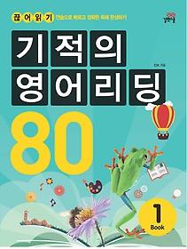 기적의 영어리딩 80 Book 1