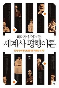 (리더가 읽어야 할) 세계사 평행이론 : 한국의 16과제, 평생이론 적용한 첫 책!