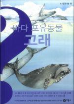 바다 포유류 고래