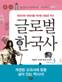 글로벌 한국사. 3, 대항해 시대와 한국 근세사