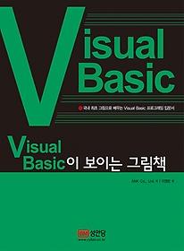 Visual Basic이 보이는 그림책