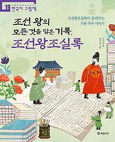 "<font title=""조선 왕의 모든 것을 담은 기록, 조선왕조실록"">조선 왕의 모든 것을 담은 기록, 조선왕조...</font>"