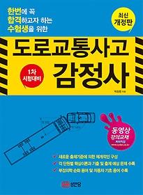 도로교통사고감정사 1차 시험대비 (2013)