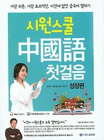 시원스쿨 중국어 첫걸음 - 성장편