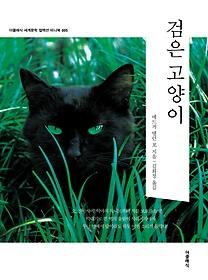 검은 고양이 (미니북)