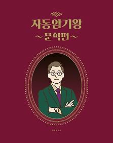 2021 권규호 자동암기왕 문학편