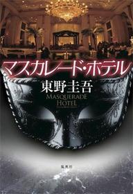 マスカレ-ド.ホテル (單行本)