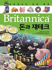 브리태니커 만화 백과 - 돈과 재테크