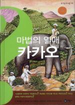 마법의 열매 카카오 - 호기심 도서관