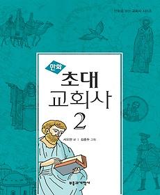 만화 초대 교회사 2