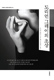 [90일 대여] 도리언 그레이의 초상 (한글판)
