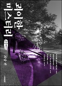 괴이한 미스터리 - 괴담 편 (큰글씨책)