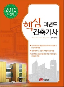 핵심 과년도 건축기사 (2012)