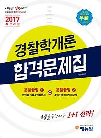 2017 에듀윌 경찰공무원 합격문제집 - 경찰학개론