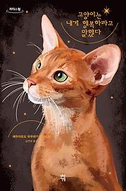 """<font title=""""고양이는 내게 행복하라고 말했다 (큰글자도서)"""">고양이는 내게 행복하라고 말했다 (큰글자...</font>"""
