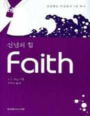 신념의 힘 FAITH