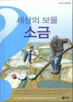 세상의 보물 소금 - 호기심 도서관