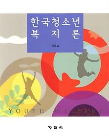 한국청소년 복지론
