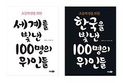 """<font title=""""초등학생을 위한 세계를 빛낸 + 한국을 빛낸 100명의 위인들 2종 패키지"""">초등학생을 위한 세계를 빛낸 + 한국을 빛...</font>"""