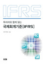 투자자와 함께 읽는 국제회계기준[IFRS]