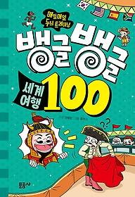 뱅글뱅글 세계 여행 100