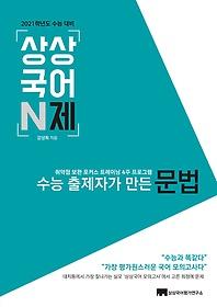 상상국어 N제 문법 (2020)