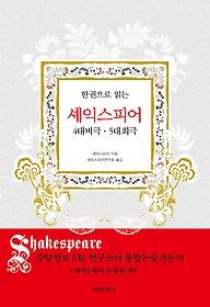 한권으로 읽는 셰익스피어
