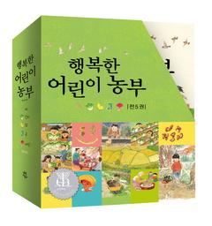 행복한 어린이 농부 1~5권 세트