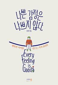 나쁜 감정은 나쁘지 않다 = Every feeling is good : 행복한 아이를 만드는 가족심리학