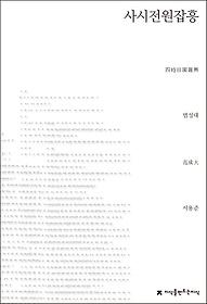 사시전원잡흥
