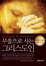 무릎으로 사는 그리스도인
