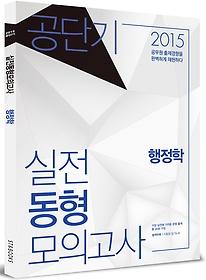 2015 공단기 실전동형모의고사 - 행정학