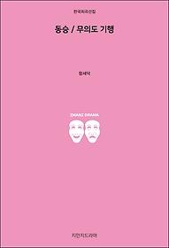 동승 / 무의도 기행