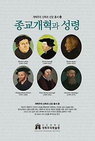 종교개혁과 성령
