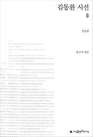 초판본 김동환 시선