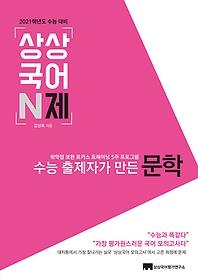 상상국어 N제 문학 (2020)